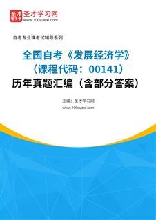 全國自考《發展經濟學(課程代碼:00141)》歷年真題匯編(含部分答案)
