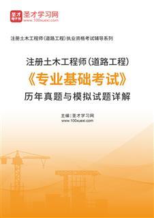 注册土木工程师(道路工程)《专业基础考试》历年真题与模拟试题详解