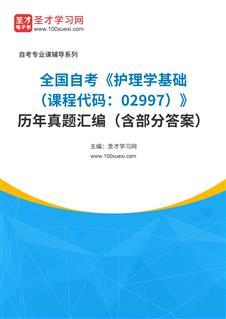 全國自考《護理學基礎(課程代碼:02997)》歷年真題匯編(含部分答案)