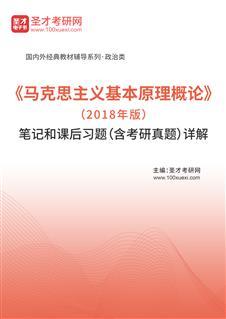 《马克思主义基本原理概论》(2018年版)笔记和课后习题(含考研真题)详解