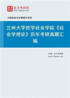 兰州大学哲学社会学院632社会学理论历年考研真题汇编