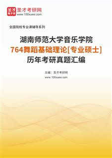湖南师范大学音乐学院《764舞蹈基础理论》[专业硕士]历年考研真题汇编