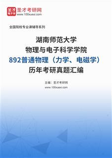 湖南师范大学物理与电子科学学院《892普通物理(力学、电磁学)》[专业硕士]历年考研真题汇编