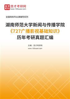 湖南师范大学新闻与传播学院《727广播影视基础知识》[专业硕士]历年考研真题汇编