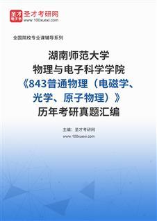 湖南师范大学物理与电子科学学院《843普通物理(电磁学、光学、原子物理)》历年考研真题汇编