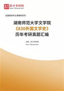 湖南师范大学文学院《830外国文学史》历年考研真题汇编