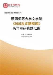 湖南师范大学文学院《986古文献释读》历年考研真题汇编