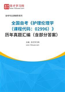 全國自考《護理倫理學(課程代碼:02996)》歷年真題匯編(含部分答案)