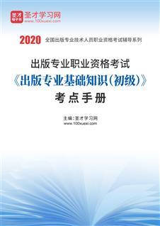 2020年出版专业职业资格考试《出版专业基础知识(初级)》考点手册