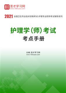 2021年護理學(師)考試考點手冊