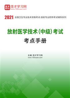 2021年放射醫學技術(中級)考試考點手冊