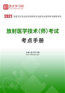 2021年放射醫學技術(師)考試考點手冊