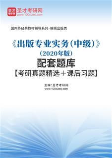 《出版专业实务(中级)》(2020年版)配套题库【考研真题精选+课后习题】
