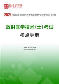 2021年放射醫學技術(士)考試考點手冊