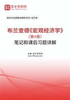 布兰查德《宏观经济学》(第6版)笔记和课后习题详解