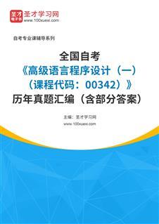 全國自考《高級語言程序設計(一)(課程代碼:00342)》歷年真題匯編(含部分答案)