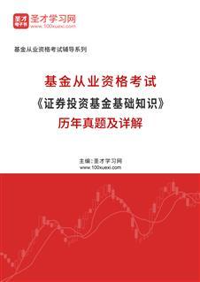 基金從業資格考試《證券投資基金基礎知識》歷年真題及詳解