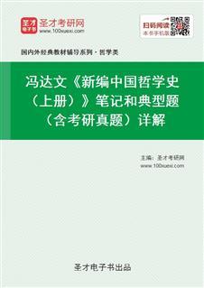 冯达文《新编中国哲学史(上册)》笔记和典型题(含考研威廉希尔|体育投注)详解