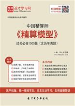 2019年秋季中国精算师《精算模型》过关必做1000题(含历年真题)