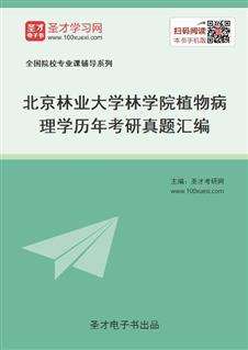 北京林业大学林学院植物病理学历年考研真题汇编