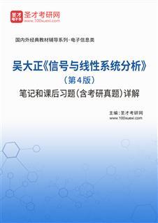 吴大正《信号与线性系统分析》(第4版)笔记和课后习题(含考研威廉希尔|体育投注)详解