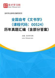 全國自考《文書學(課程代碼:00524)》歷年真題匯編(含部分答案)