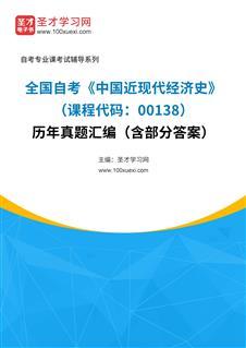 全國自考《中國近現代經濟史(課程代碼:00138)》歷年真題匯編(含部分答案)