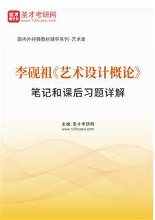 李砚祖《艺术设计概论》笔记和课后习题详解