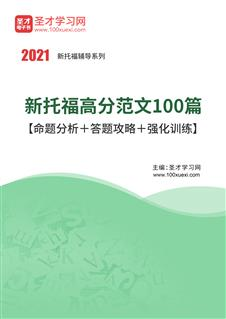 2021年新托福高分范文100篇【命題分析+答題攻略+強化訓練】