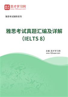 雅思考試真題匯編及詳解(IELTS 8)