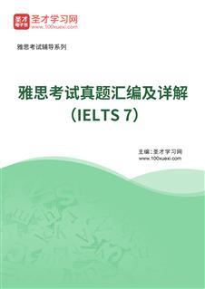 雅思考試真題匯編及詳解(IELTS 7)