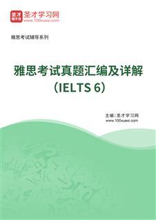 雅思考試真題匯編及詳解(IELTS 6)