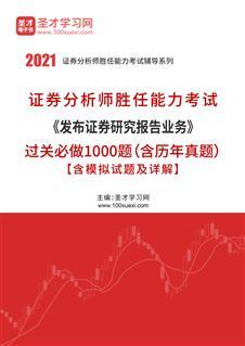 2021年證券分析師勝任能力考試《發布證券研究報告業務》過關必做1000題(含歷年真題)【含模擬試題及詳解】