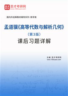 孟道骥《高等代数与解析几何》(第3版)课后习题详解