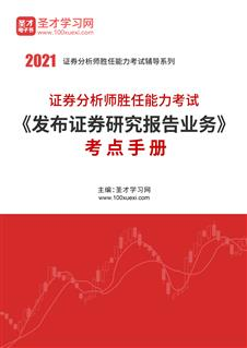 2021年證券分析師勝任能力考試《發布證券研究報告業務》考點手冊