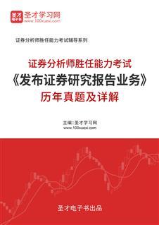 證券分析師勝任能力考試《發布證券研究報告業務》歷年真題及詳解