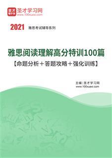 2021年雅思閱讀理解高分特訓100篇【命題分析+答題攻略+強化訓練】