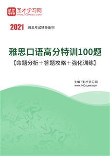 2021年雅思口語高分特訓100題【命題分析+答題攻略+強化訓練】