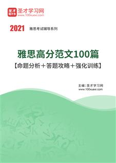 2021年雅思高分范文100篇【命題分析+答題攻略+強化訓練】