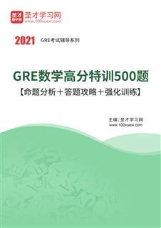 2021年GRE數學高分特訓500題【命題分析+答題攻略+強化訓練】
