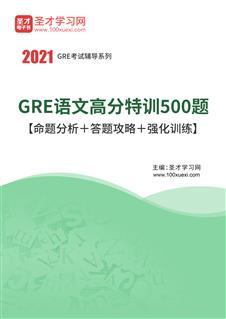 2021年GRE語文高分特訓500題【命題分析+答題攻略+強化訓練】