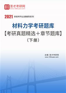 2021年材料力学考研题库【考研真题精选+章节题库】(下册)