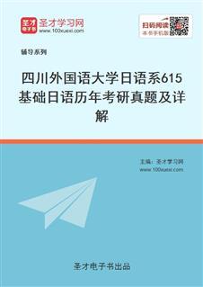 四川外国语大学日语系615基础日语历年考研真题及详解