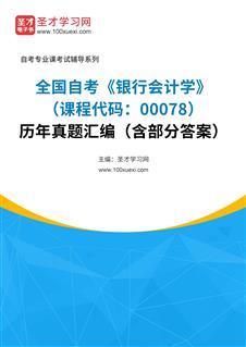 全國自考《銀行會計學(課程代碼:00078)》歷年真題匯編(含部分答案)