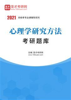 2021年心理学研究方法考研题库