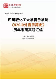 四川轻化工大学音乐学院《820中外音乐简史》历年考研真题汇编