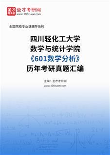 四川轻化工大学数学与统计学院《601数学分析》历年考研真题汇编