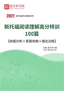2021年新托福閱讀理解高分特訓100篇【命題分析+答題攻略+強化訓練】
