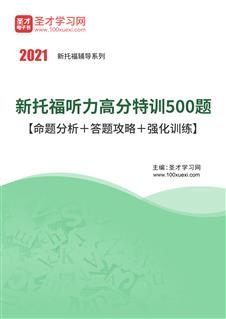 2021年新托福聽力高分特訓500題【命題分析+答題攻略+強化訓練】
