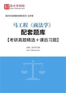马工程《商法学》配套题库【考研真题精选+课后习题】